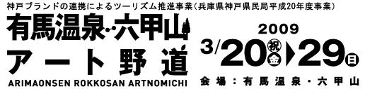 有馬温泉・六甲山アート野道    記録_e0080662_18191177.jpg