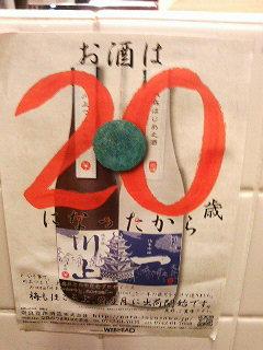 お酒_a0075684_1948838.jpg