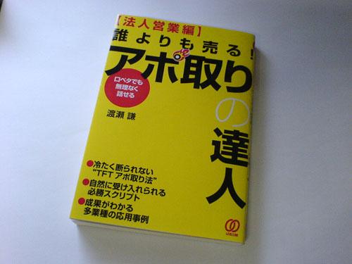 本の紹介_c0061896_17102771.jpg