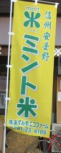 平成小学校の学校給食!米納入決定!_f0073704_17133624.jpg