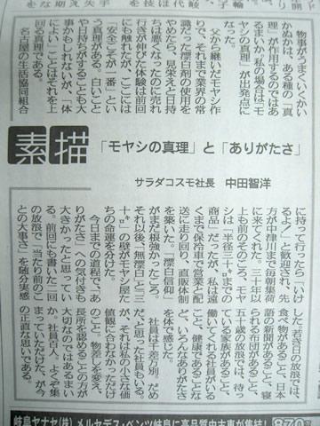 岐阜新聞 素描で連載その2 「モヤシの真理」と「ありがたさ」_d0063218_14421027.jpg