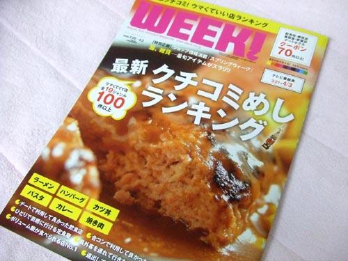 ワタシのブログが 新潟WEEK!掲載されました。_e0125732_17311.jpg