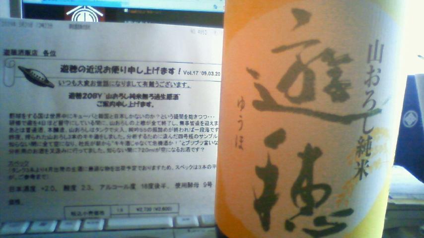 「山おろし」 キターッ!_e0173738_15323310.jpg