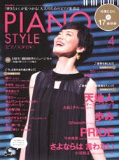 『ピアノスタイル』4月号発売!_c0189469_15353778.jpg