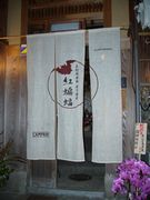 異界に遊ぶ  ~京都・東山花灯路~_b0102572_0255822.jpg