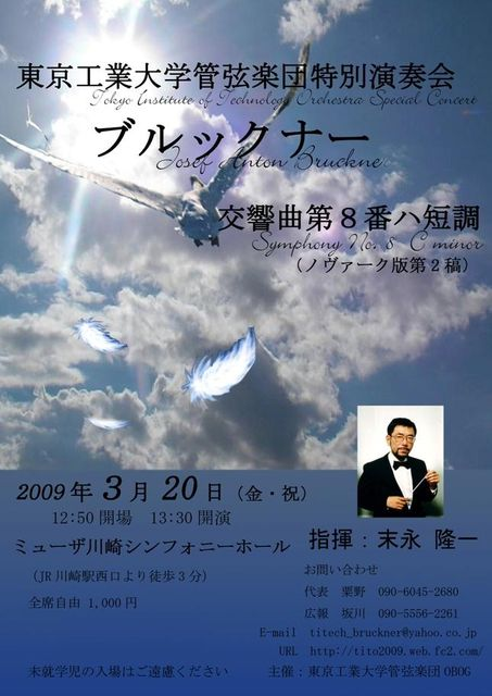 ブルックナー8番at MUZA川崎(東工大オケ)_e0022175_1949209.jpg