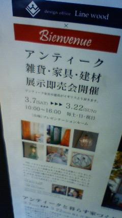 アンティークフェア第3 週目_b0120583_16292789.jpg