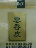 b0021101_0265923.jpg