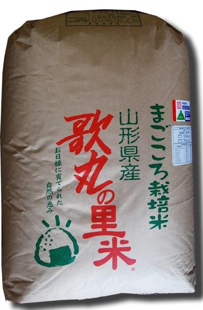 山形の歌丸の里米コシヒカリ新発売!_c0068515_14452716.jpg