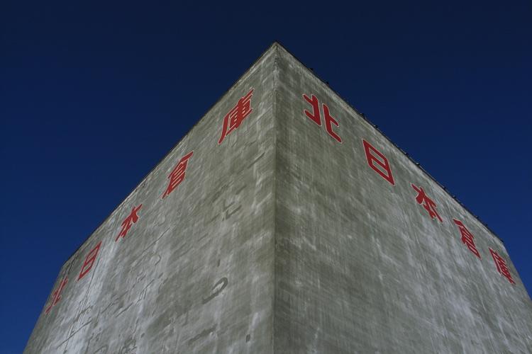 小樽42---港町埠頭(その4)_f0016215_2328379.jpg