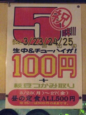 昨日から始まってます!大衆酒場まるしん 5周年!生ビール100円!_c0144020_22321813.jpg
