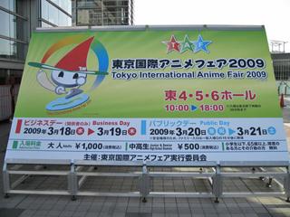 東京マラソン2009EXPOat東京ビッグサイト_a0016730_20111480.jpg