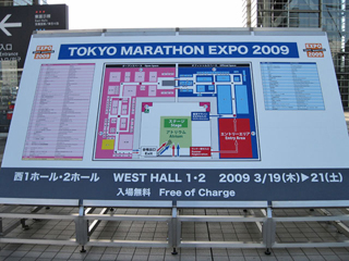 東京マラソン2009EXPOat東京ビッグサイト_a0016730_20112445.jpg