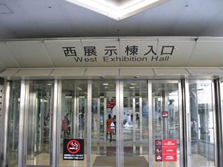 東京マラソン2009EXPOat東京ビッグサイト_a0016730_20114011.jpg