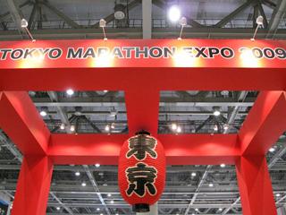 東京マラソン2009EXPOat東京ビッグサイト_a0016730_20114911.jpg