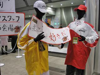 東京マラソン2009EXPOat東京ビッグサイト_a0016730_20125959.jpg