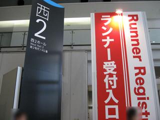 東京マラソン2009EXPOat東京ビッグサイト_a0016730_20134831.jpg