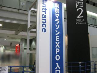 東京マラソン2009EXPOat東京ビッグサイト_a0016730_20141289.jpg