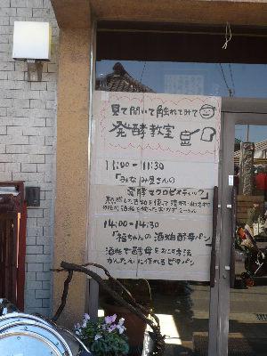 酒蔵まつり2009in神崎 《寺田本家》_f0193752_0153862.jpg