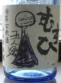 寺田本家 《マクロビオティックと日本酒をつなぐ酒蔵 》_f0193752_17272135.jpg