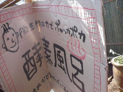 寺田本家 《マクロビオティックと日本酒をつなぐ酒蔵 》_f0193752_17594674.jpg