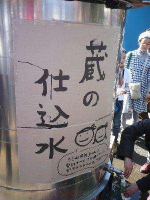 寺田本家 《マクロビオティックと日本酒をつなぐ酒蔵 》_f0193752_18132065.jpg