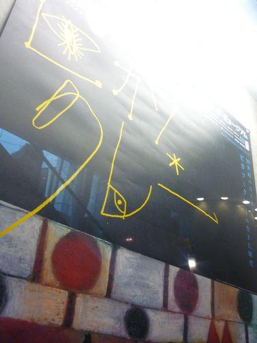 「ピカソとクレーの生きた時代」渋谷東急文化村  ピカソとクレー 雨あがる 。。。* *。:☆.。☆_a0053662_10352652.jpg