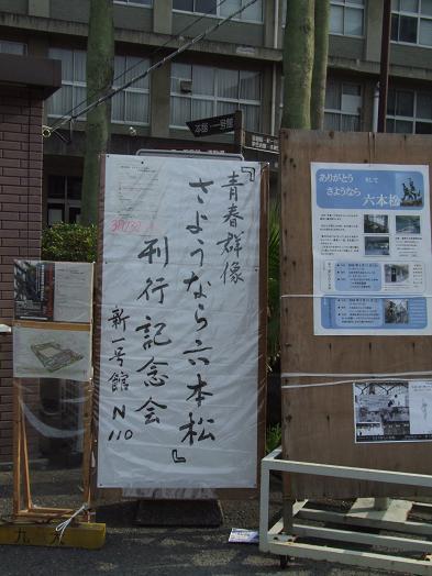 さようなら六本松_e0003966_22253410.jpg