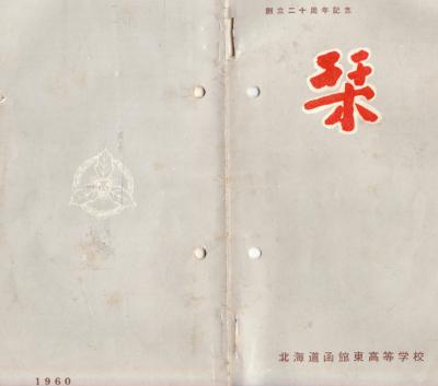 函館東高創立20周年記念「栞(しおり)」提供される_f0147468_041820.jpg