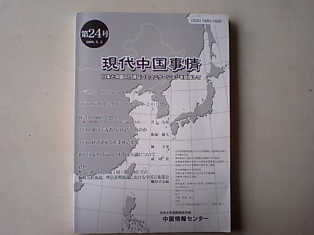 現代中国事情第24号(最終号)発行 日本大学国際関係学部_d0027795_1142983.jpg