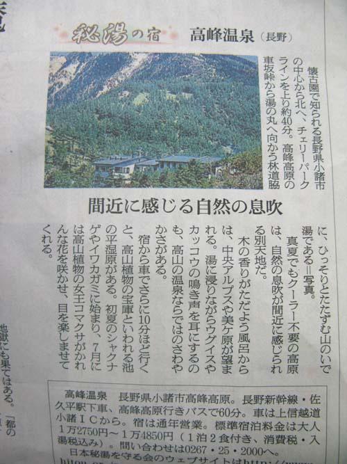今日の朝日新聞に秘湯の宿 高峰温泉が載りました。_e0120896_9565746.jpg