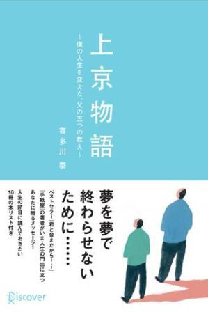 上京物語_d0004717_5513099.jpg