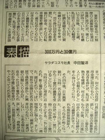 岐阜新聞 素描で連載その3 「300万円と30億円」サラダコスモ_d0063218_115236.jpg