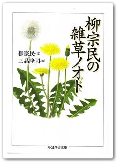 「柳宗民の雑草ノオト」 文庫版_c0026824_16445427.jpg