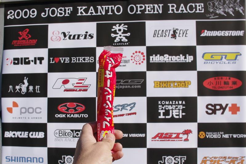 2009JOSF緑山関東オープンレースVOL11:コース外の風景〜ギョニソー再び..._b0065730_11263527.jpg