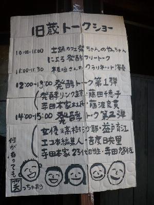 寺田本家 《マクロビオティックと日本酒をつなぐ酒蔵  つづき》_f0193752_17122790.jpg