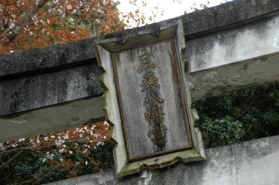 和歌山の神社_b0093754_23382446.jpg