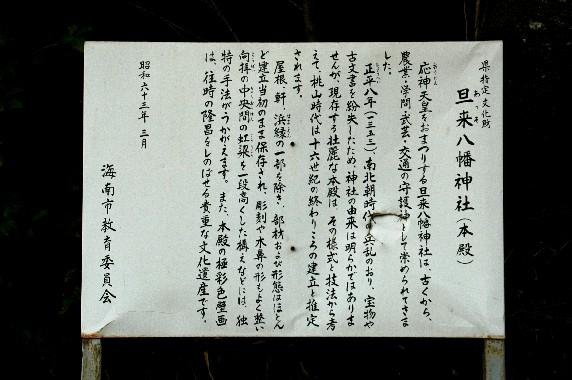 和歌山の神社_b0093754_23384150.jpg