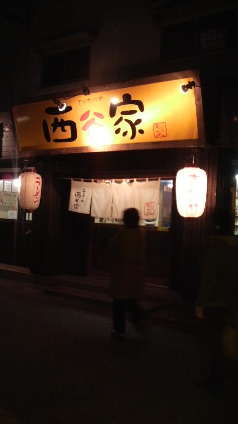 西谷家@野方_f0150355_10231938.jpg