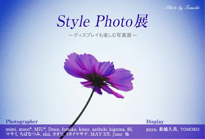 【告知】Style Photo 展に参加します。_d0018656_22441445.jpg