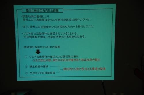 「平成20年度第8回定期総会」_c0108460_22402171.jpg