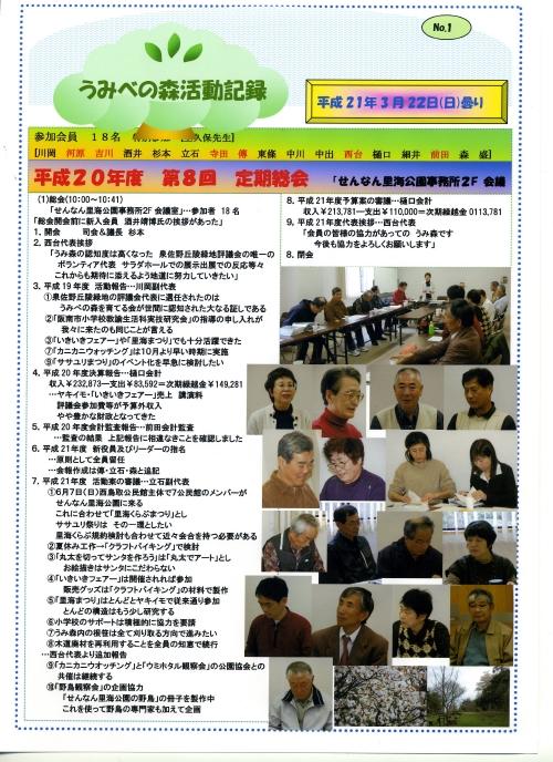 「平成20年度第8回定期総会」_c0108460_22452486.jpg