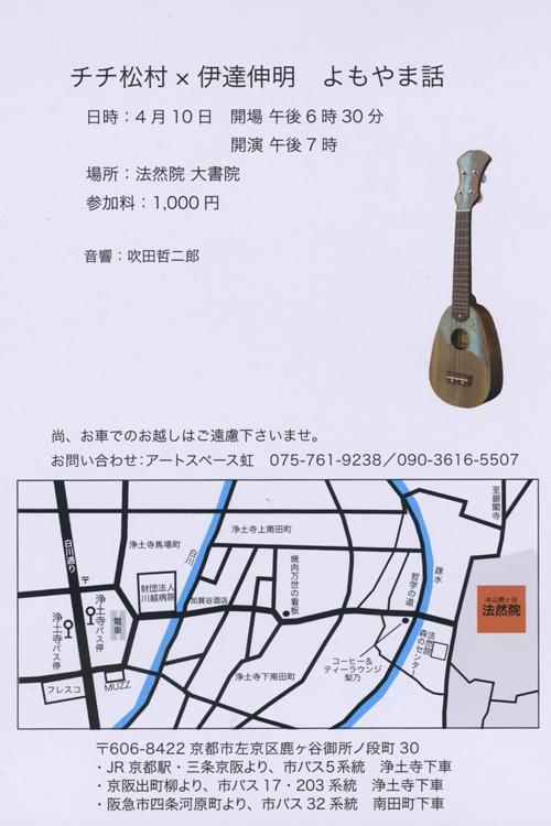 建築物ウクレレ化保存計画・伊達伸明作品展開催_a0095675_15205735.jpg
