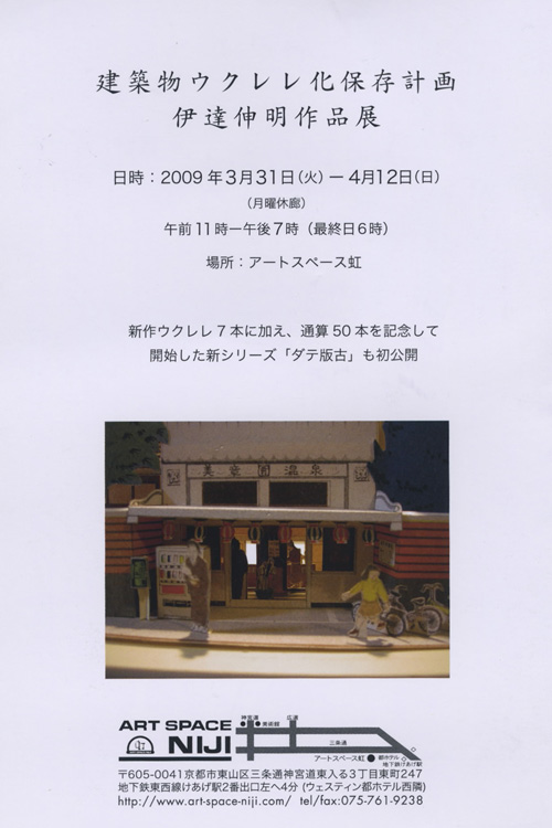 建築物ウクレレ化保存計画・伊達伸明作品展開催_a0095675_1561245.jpg