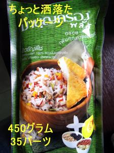 我が家で試食~洒落たタイ米の巻き_f0144385_177179.jpg