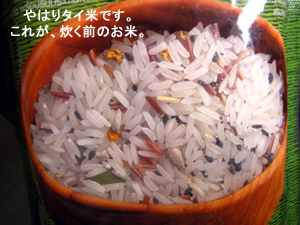 我が家で試食~洒落たタイ米の巻き_f0144385_1792745.jpg