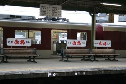 伊勢神宮 その10 (名古屋へ そして帰京)_f0059796_1834340.jpg