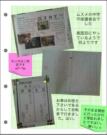 c0004211_20134466.jpg