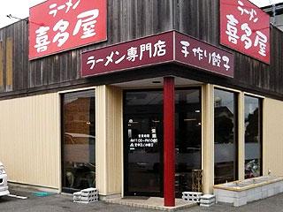 喜多屋@米子 (しょうゆラーメン)_f0080612_1635282.jpg