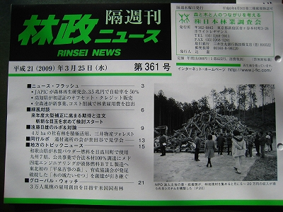 林政ニュース_e0002820_2013166.jpg